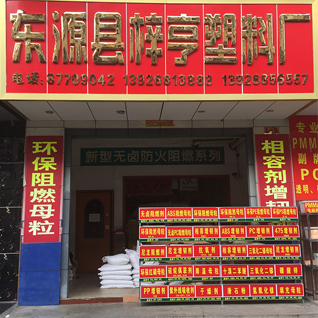 Heyuan City, Hang plastic factory